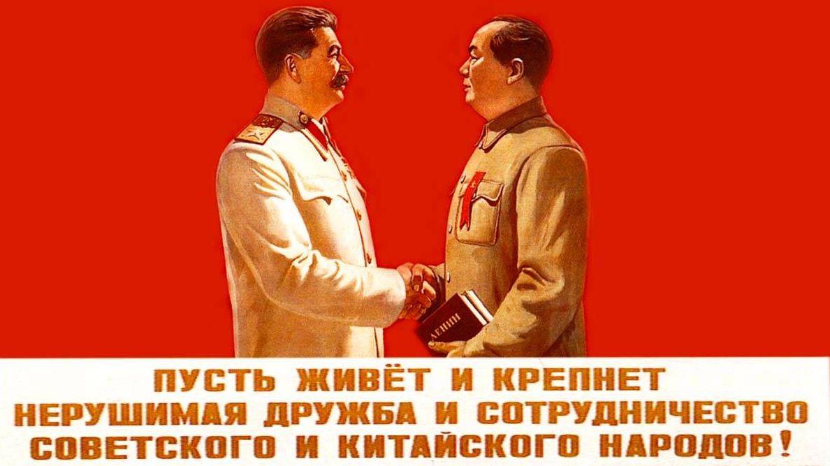Дружба советского и китайского народов.Советский плакат
