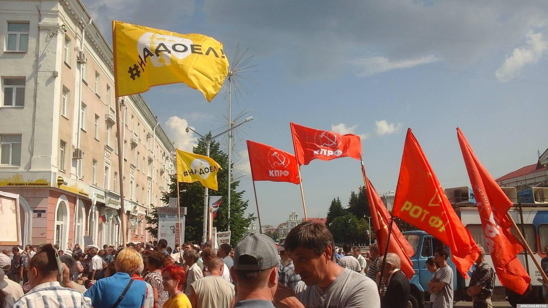 Флаги КПРФ, РОТ-Фронта и Открытой России в Кургане