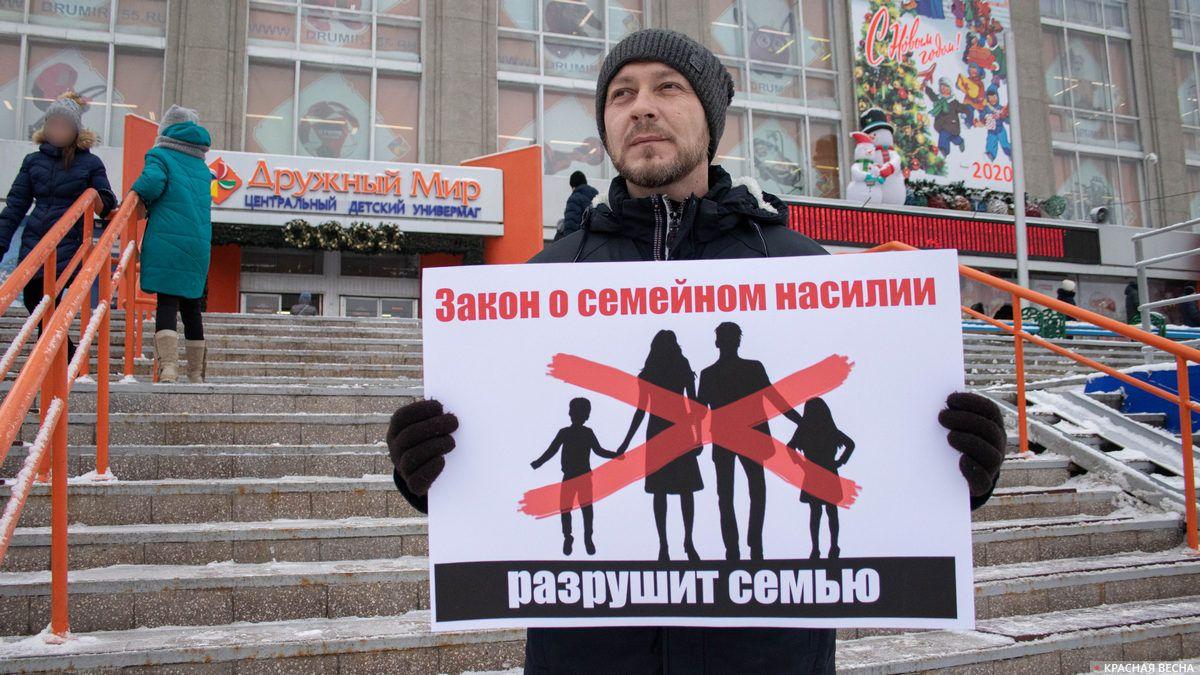 Пикет против закона о семейном насилии. Омск. 15.12.2019