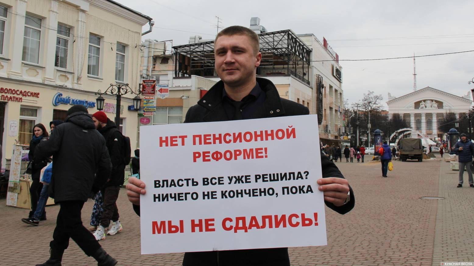 Флэш-моб против пенсионной реформы в Калуге