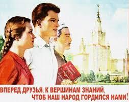 Вперёд, друзья, к вершинам знаний, чтоб наш народ гордился нами! 1953