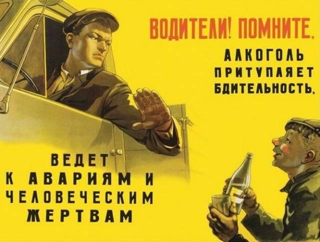 Б. Вознесенский. Водители! Помните: алкоголь притупляет бдительность, ведёт к авариям и человеческим жертвам. 1959
