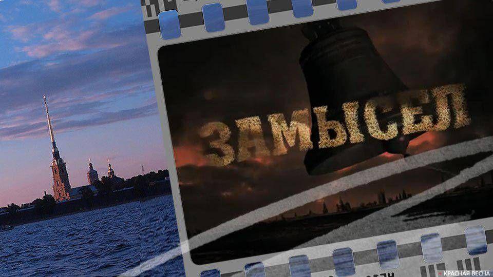 Фильм «Замысел» в Санкт-Петербурге