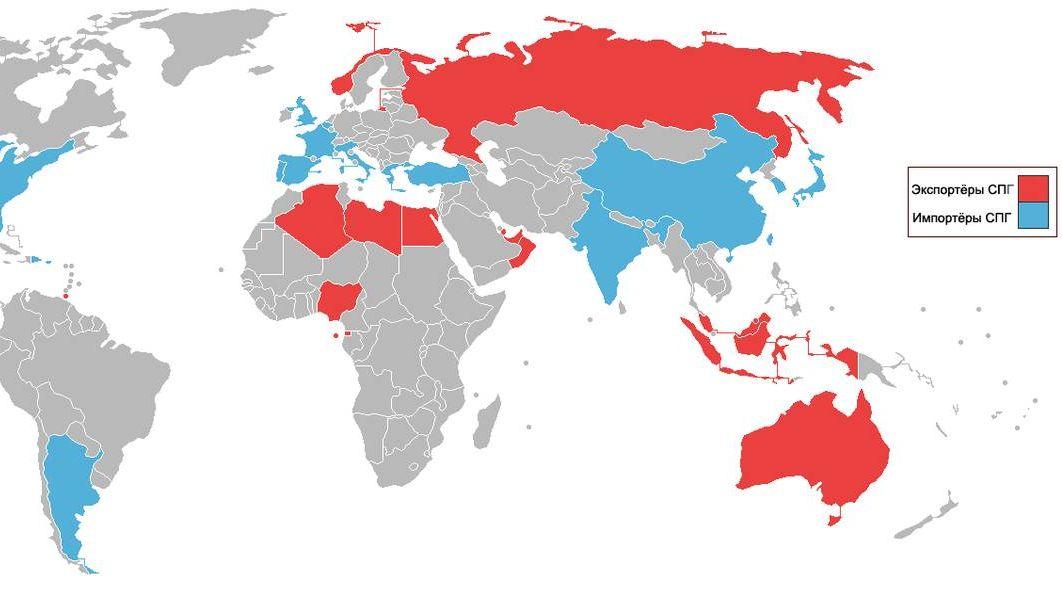 Страны — экспортёры и импортёры сжиженного природного газа (СПГ) по состоянию на 2009 г.