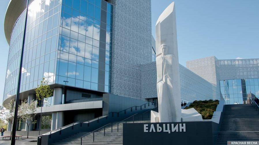 Ельцин Центр. Екатеринбург