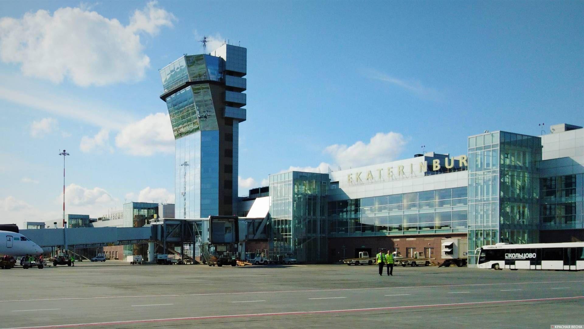 Аэропорт Кольцово. Екатеринбург