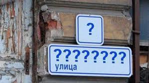 Неизвестная улица