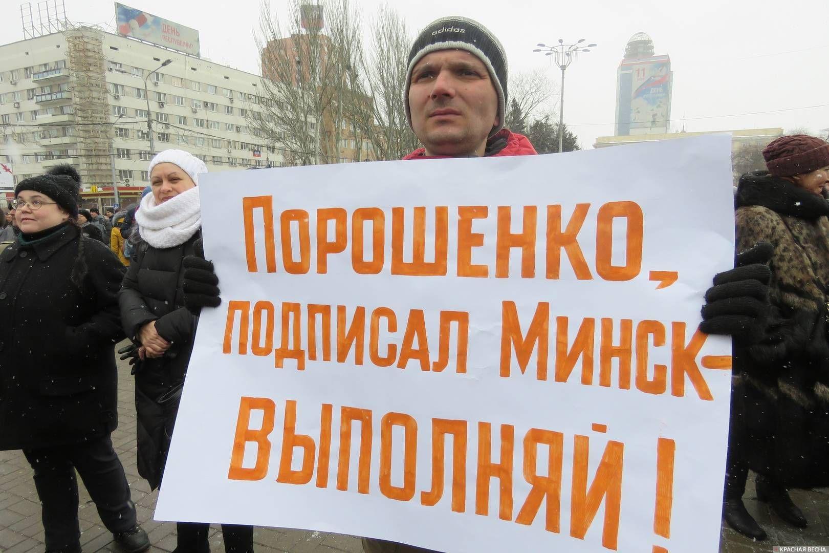 Митинг. Плакат 1. Донецк. ДНР. 2017.
