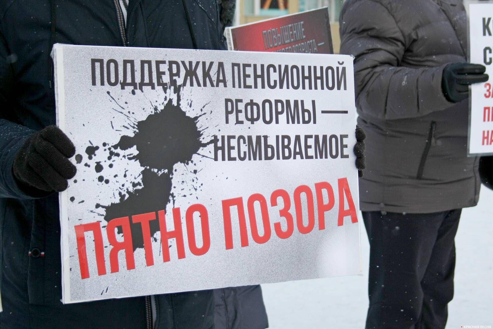 Люди протестуют против пенсионной реформы