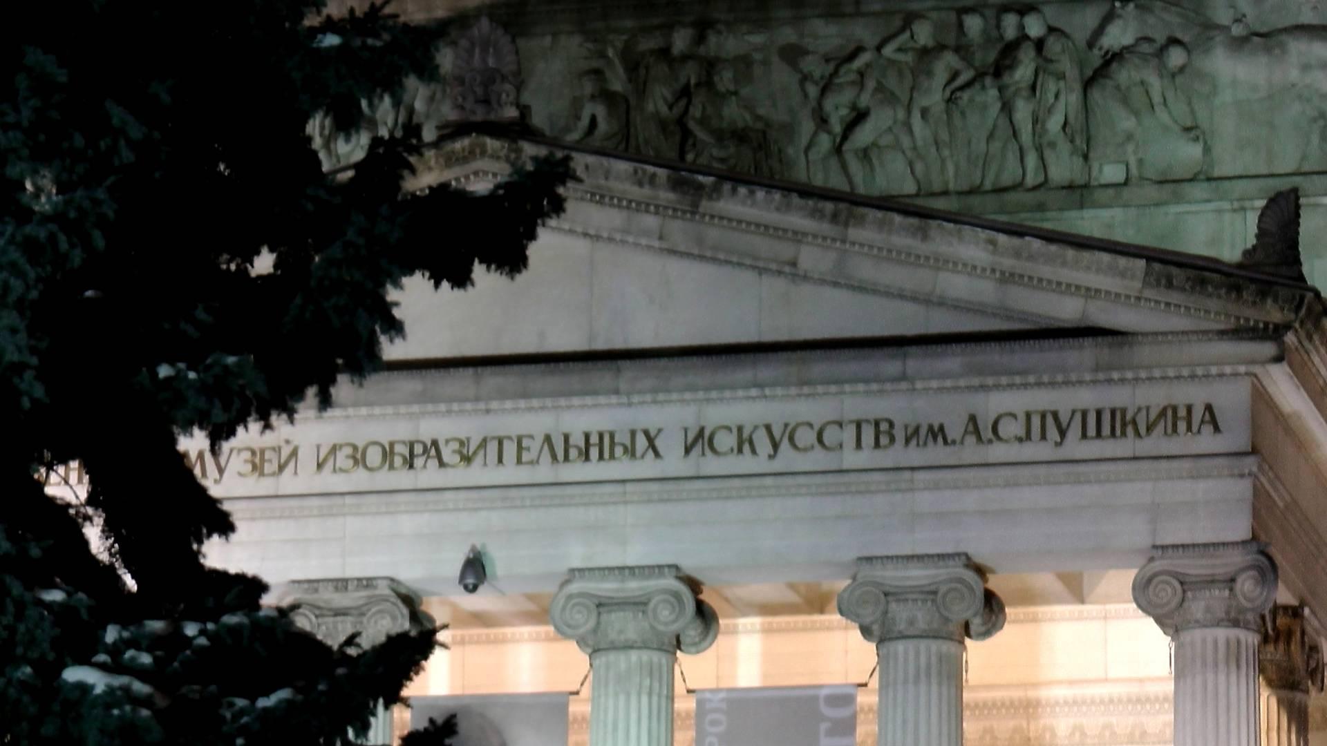 Музей изобразительных искусств имени А.С.Пушкина. Москва