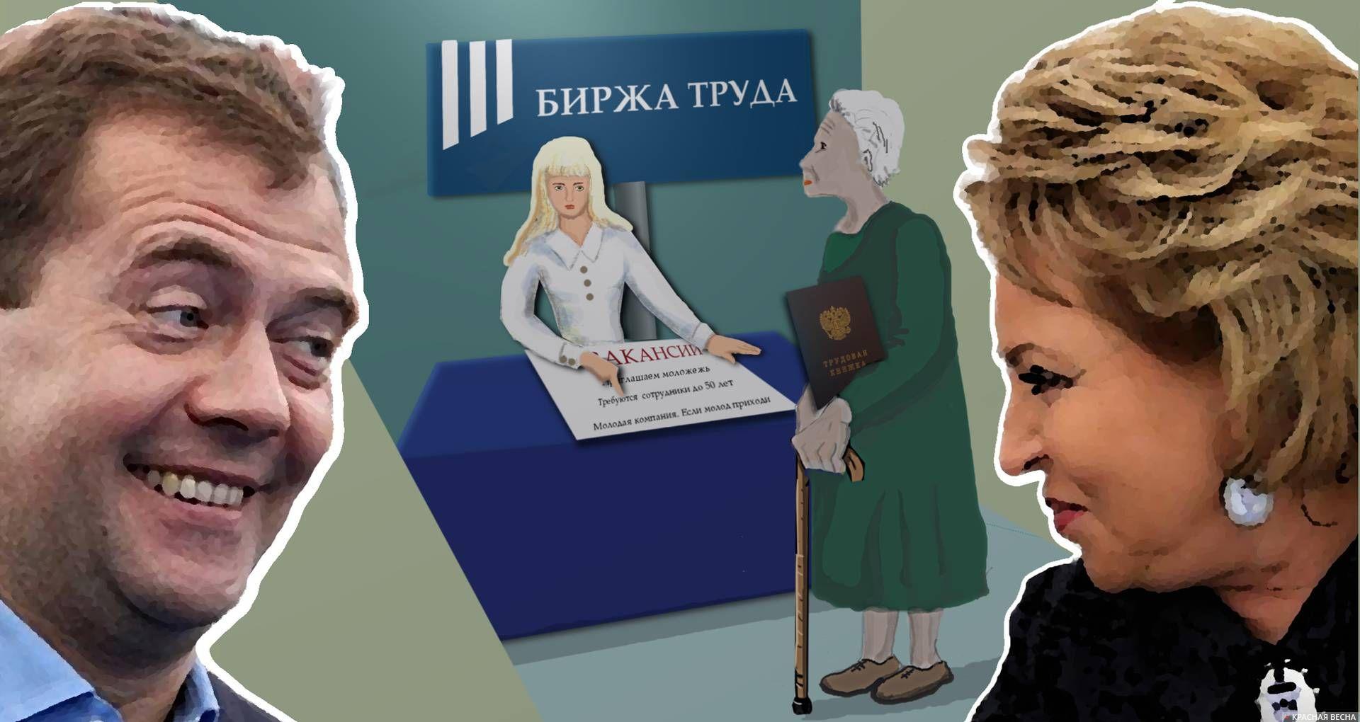 Пенсионная реформа. Биржа труда