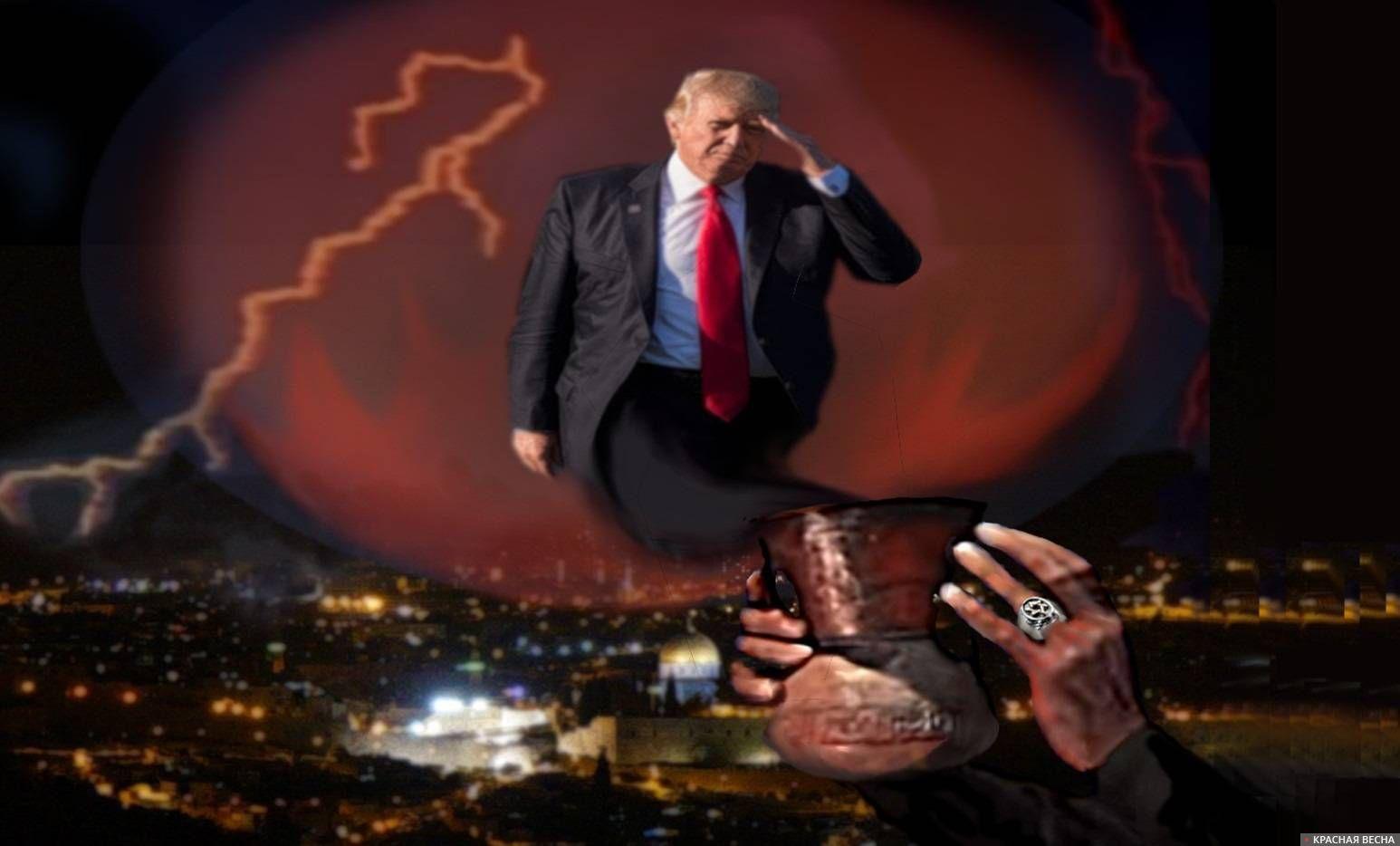 Иерусалим. Трамп