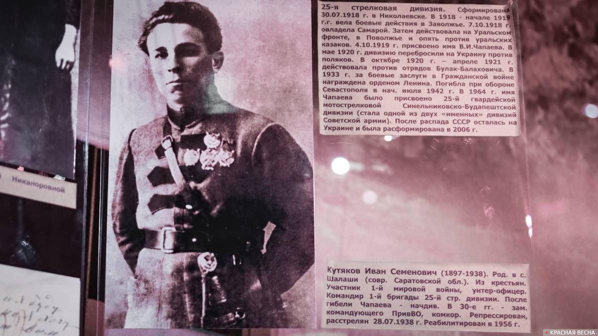 В. И. Чапаев. Экспозиция в Центральном музее Вооруженных сил РФ