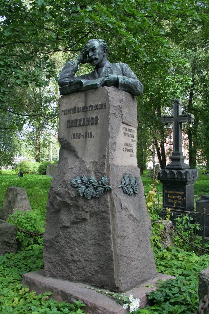 Могила Георгия Валентиновича Плеханова на Литераторских мостках Волковского кладбища Санкт-Петербурга