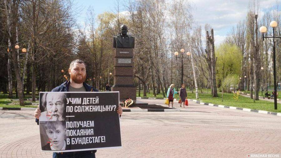 Пикет против увековечивания Солженицына. Белгород