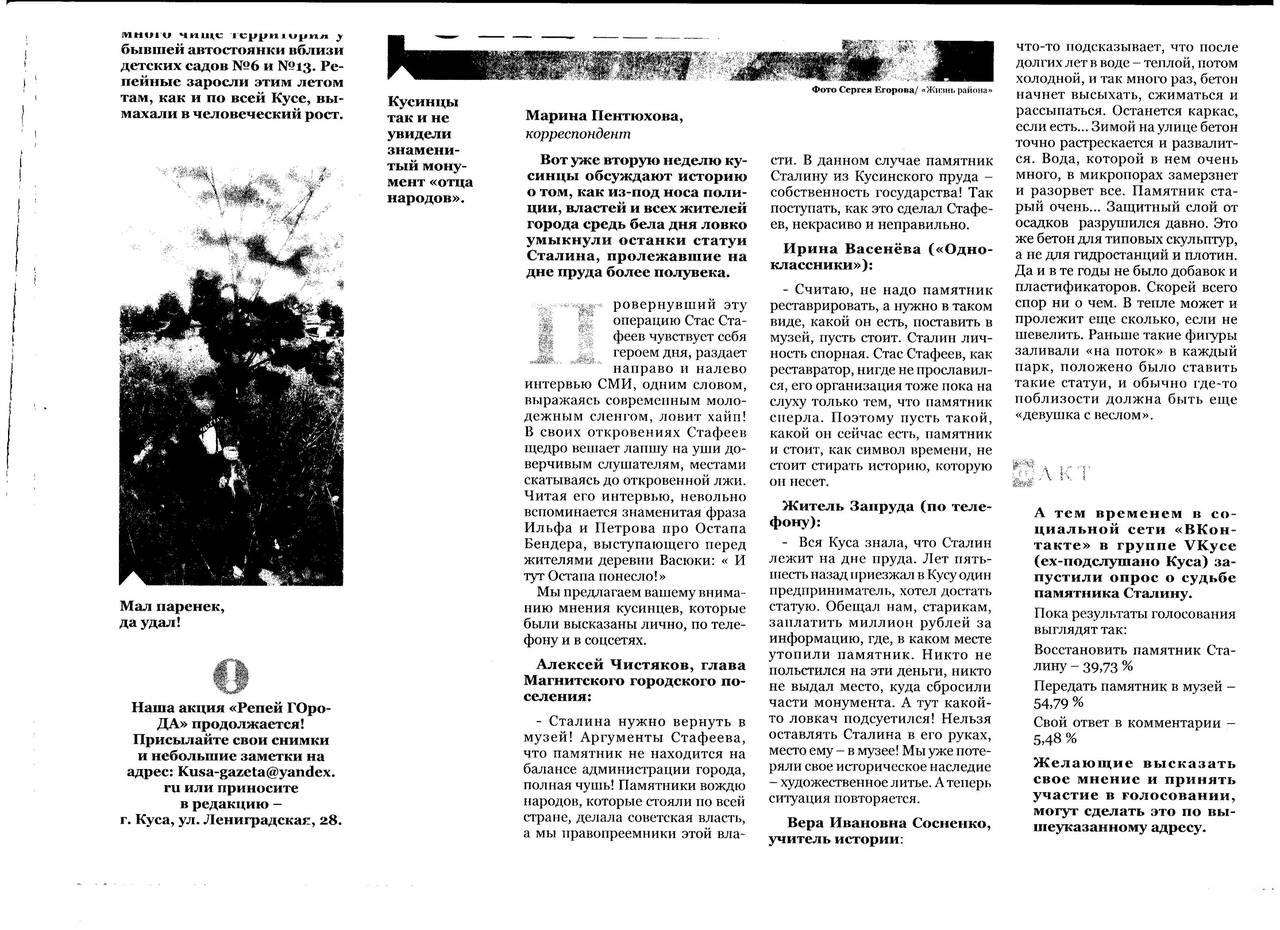 Газета «Жизнь района» от 16.08.18