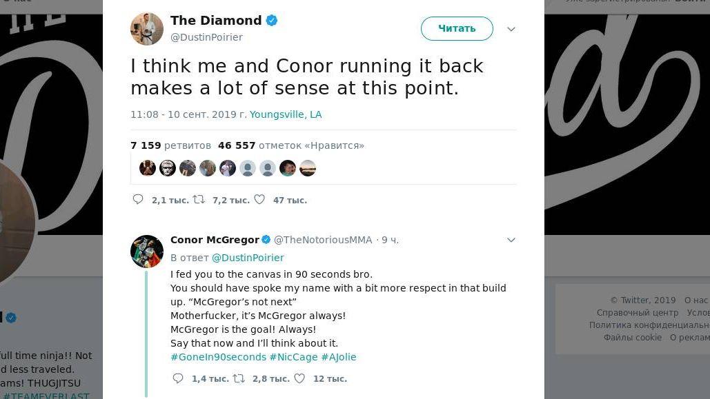 Скриншот страницы пользователя The Diamond. Twitter.com