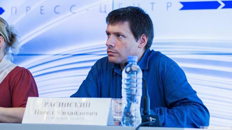 Эксперт РВС. Павел Расинский