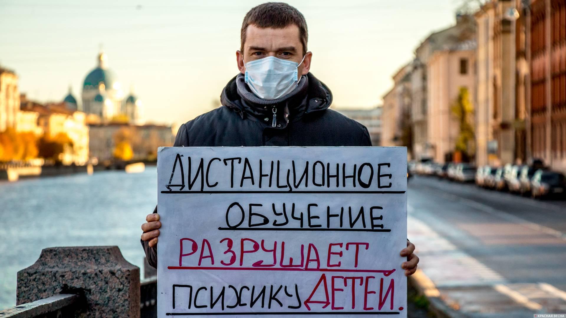 Одиночный пикет в Санкт-Петербурге против дистанционного образования