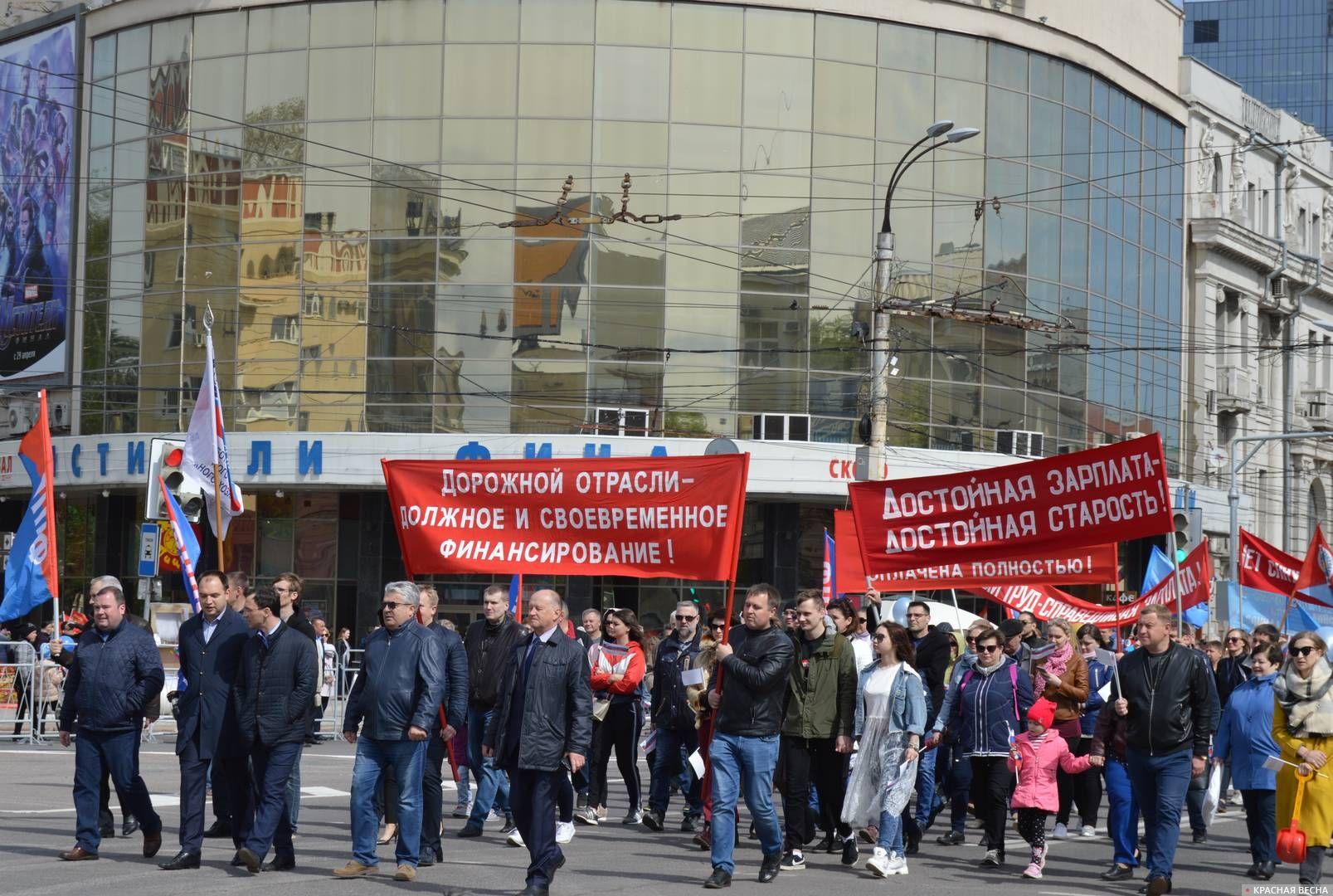 Первомайская демонстрация в Воронеже, 01.05.2019