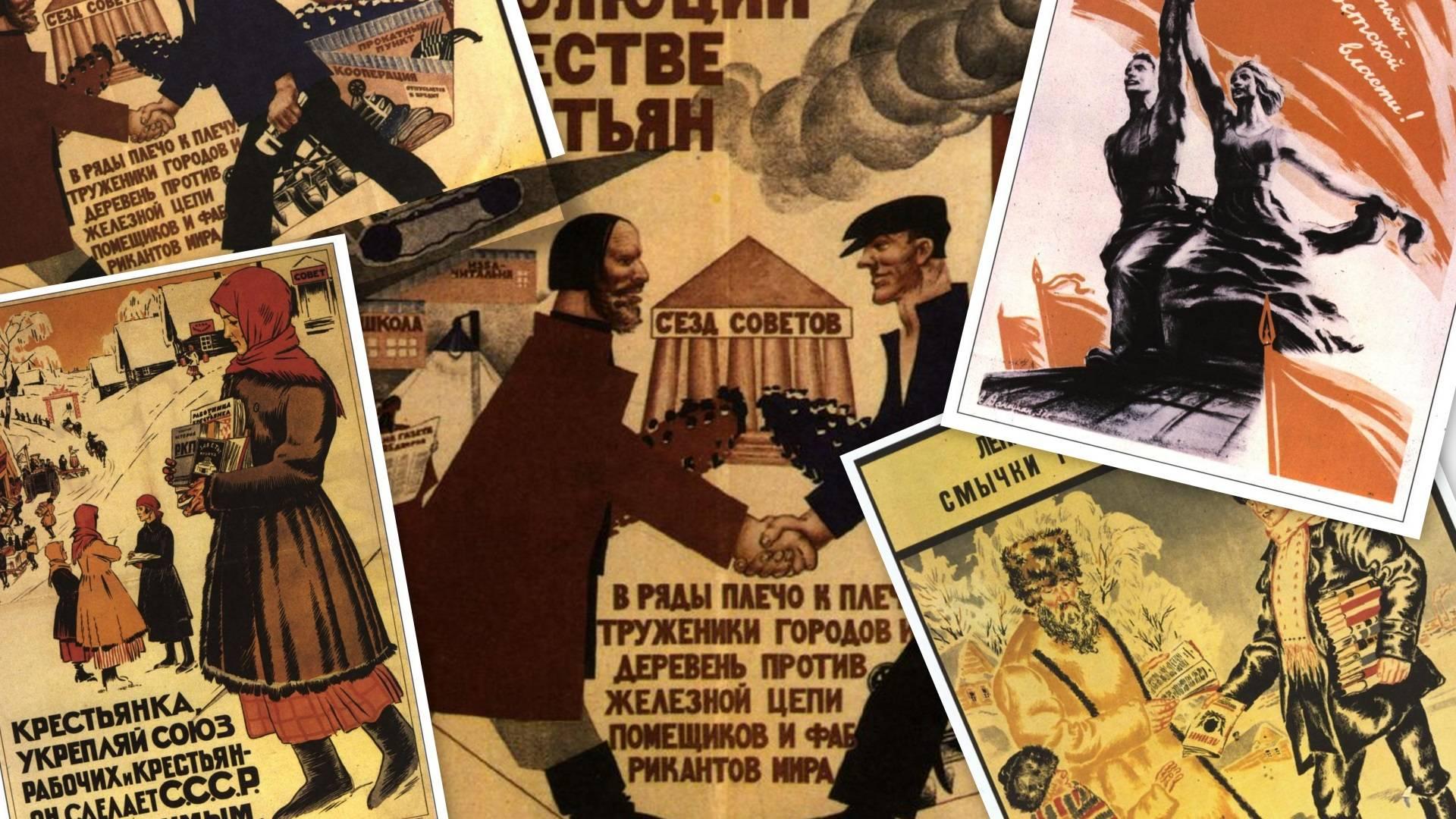 Советские плакаты. Союз рабочих и крестьян