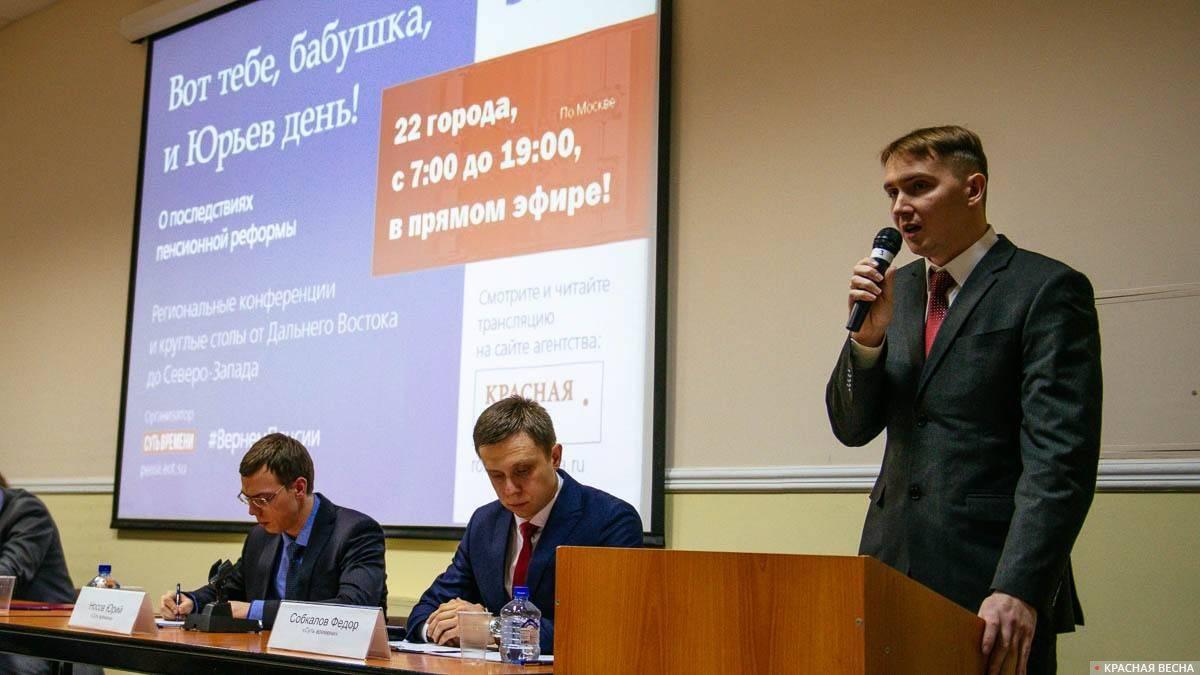 Конференция о последствиях пенсионной реформы. Санкт-Петербург
