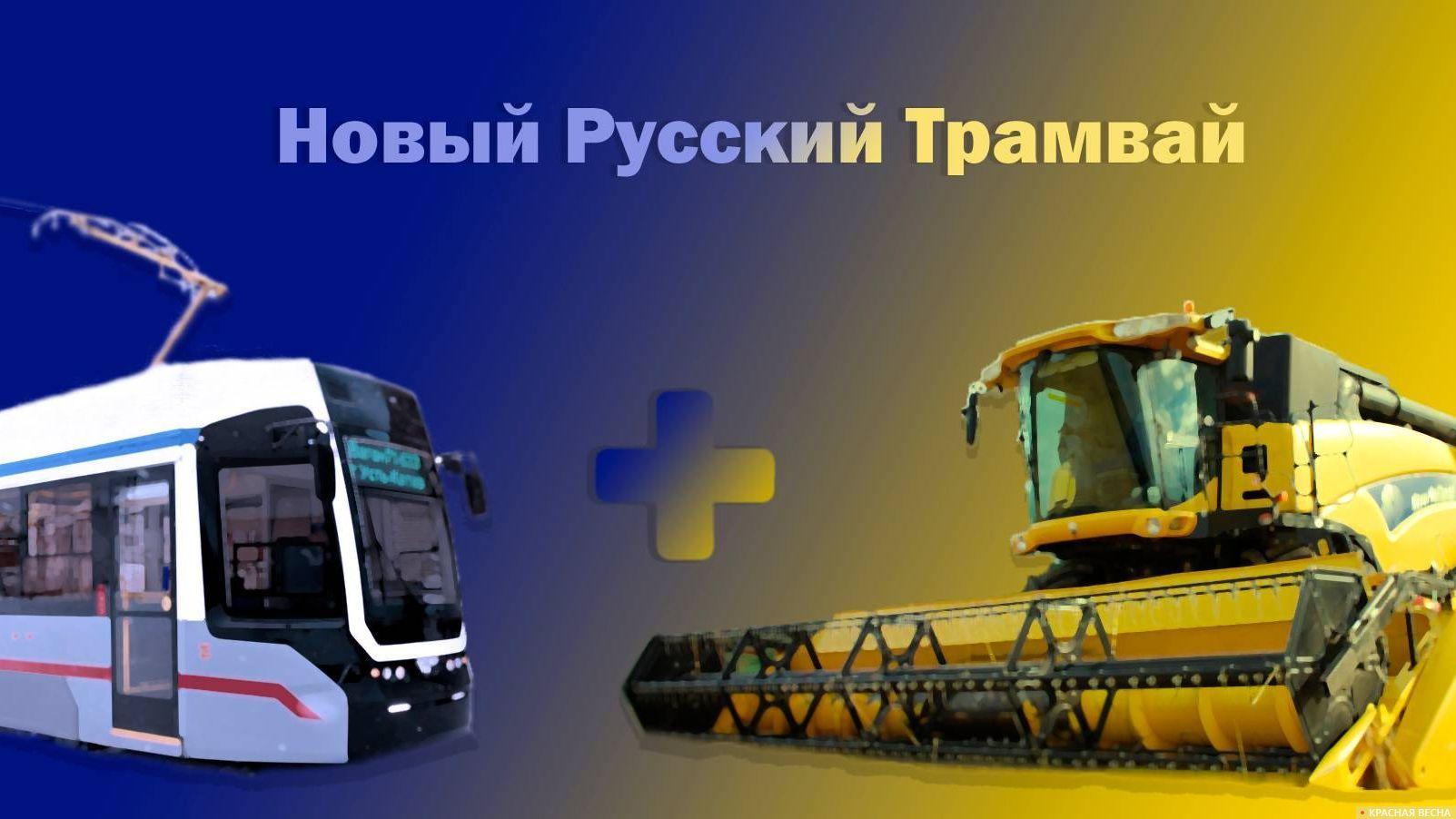 Новый русский трамвай [Варвара Раджабова © ИА Красная Весна]