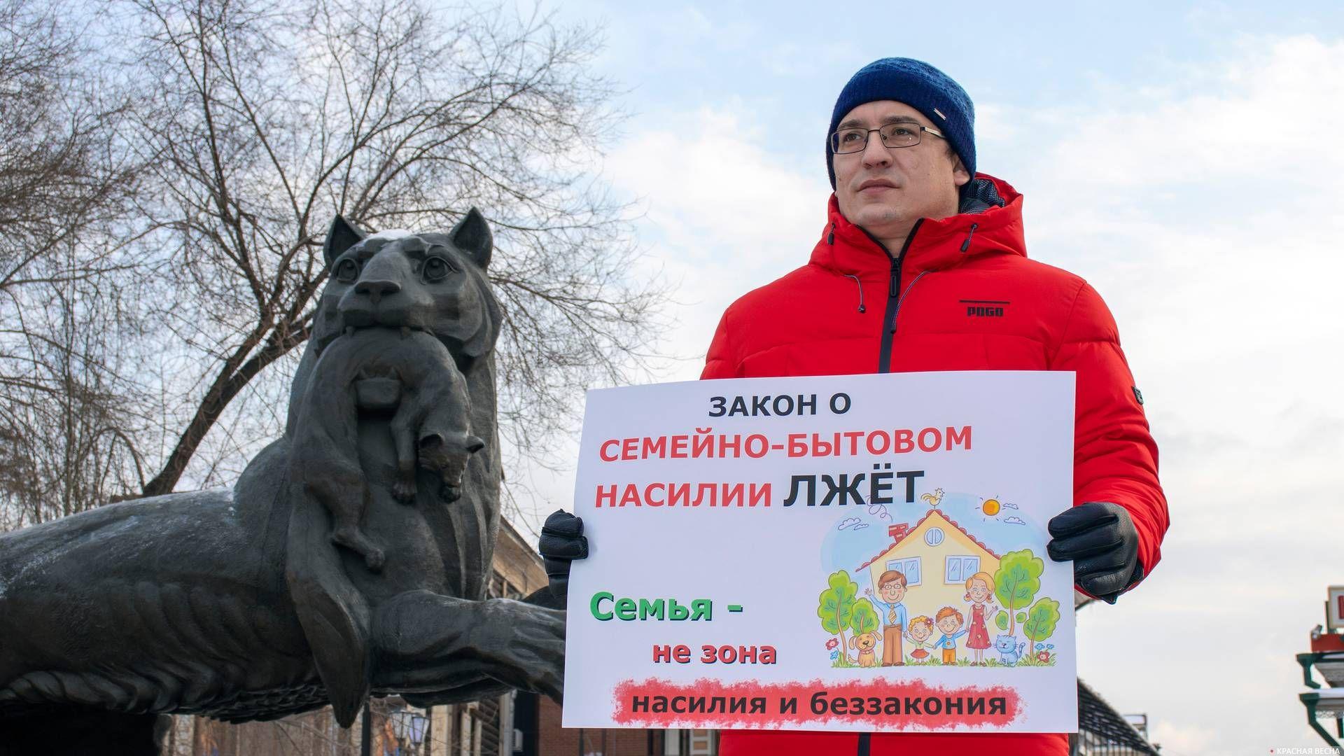 Иркутск. Пикет против закона о семейном насилии 15.12.2019