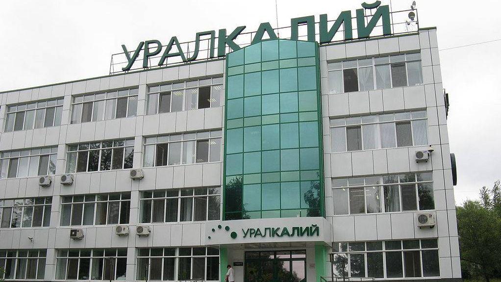Центральный офис ОАО Уралкалий