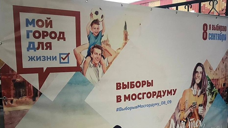 Билборд к выборам в Мосгордуму 8 сентября 2019 года