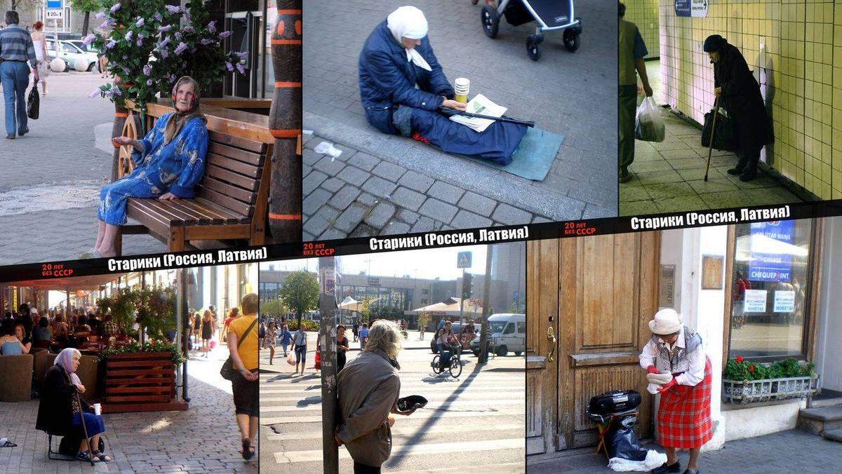 20 лет без СССР нищие старики Россия Латвия