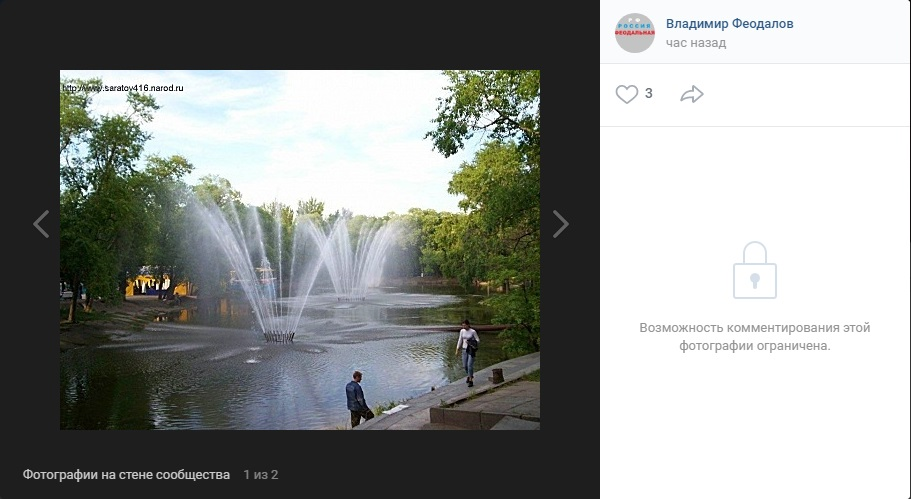 Пруд до реконструкции. Снимок страницы Саратов Онлайн ВКонтакте https://vk.com/saratov_24