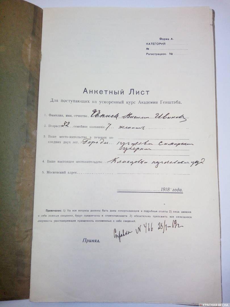 Личное дело В.И. Чапаева. Титульный лист