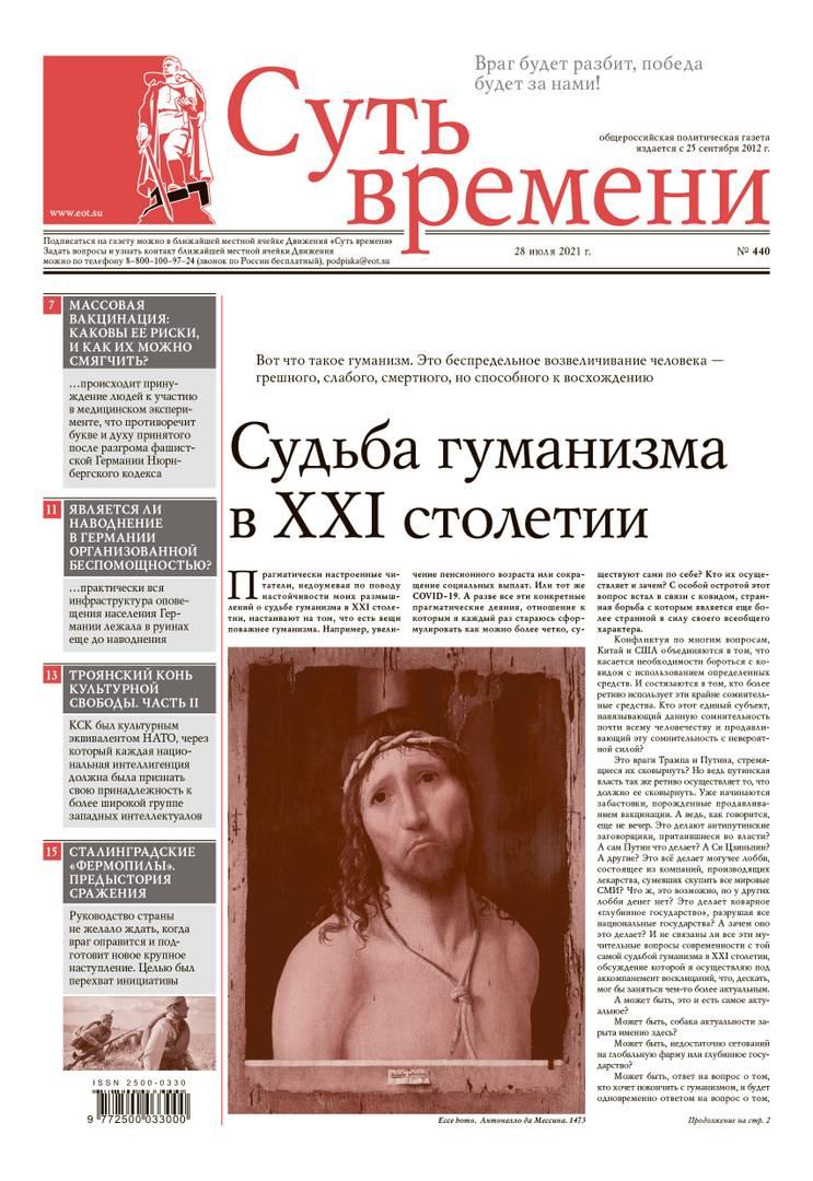440-й номер газеты «Суть времени»