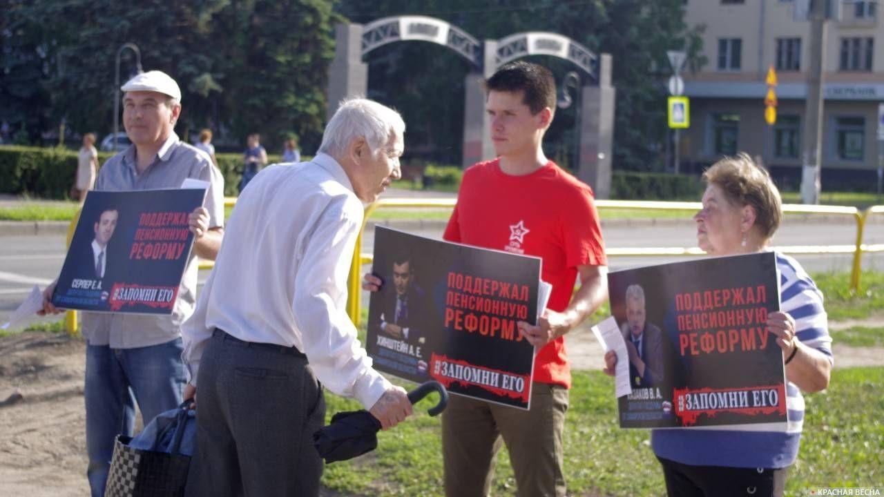 Пикет против пенсионной реформы. Тольятти.