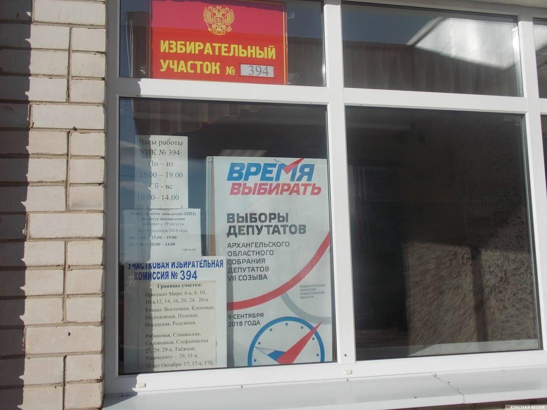 Избирательный участок № 394 в г. Котласе