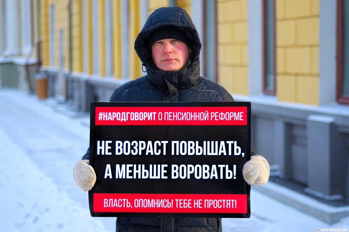 Пикет в Красноярске против пенсионной реформы 3 февраля