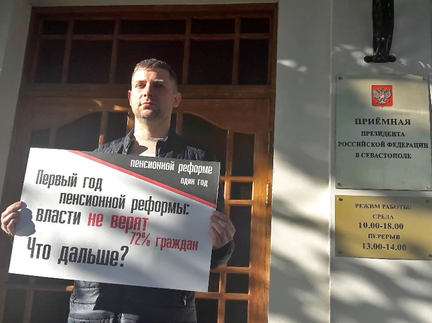 Пикет в «День людоеда» у приемной президента в г. Севастополе