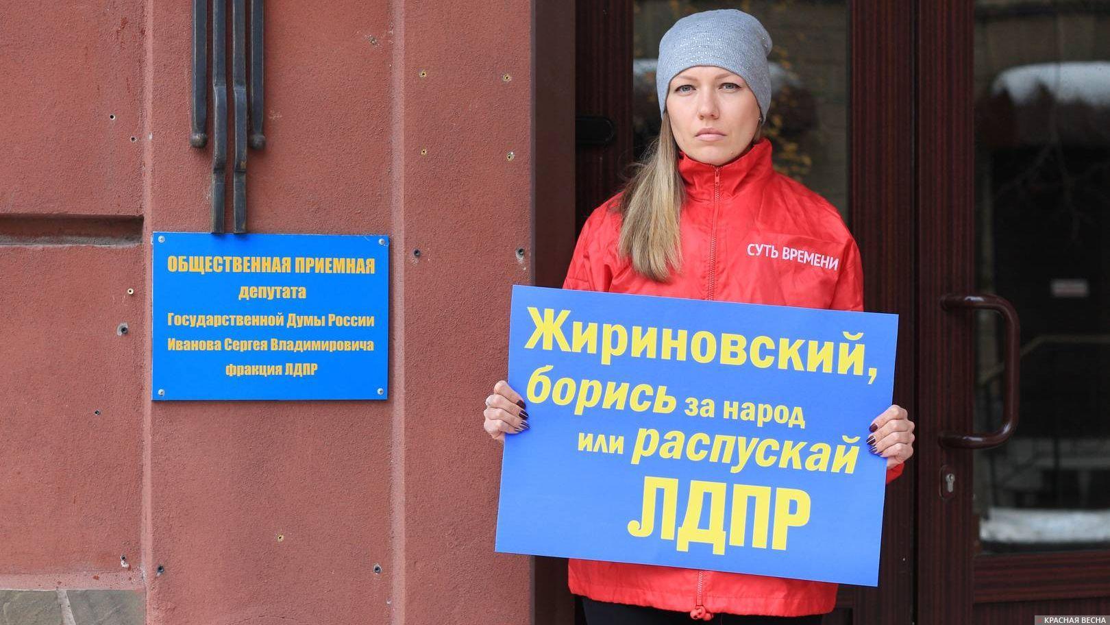 Одиночный пикет в Ростове-на-Дону