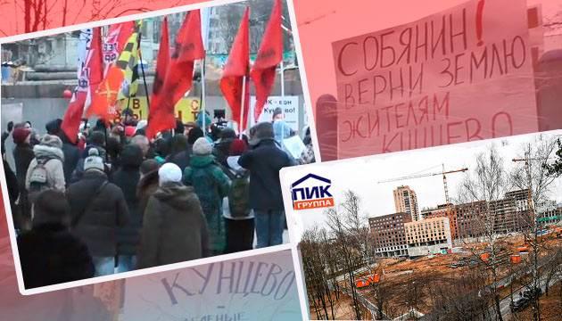 Жители Кунцево против застройщика.