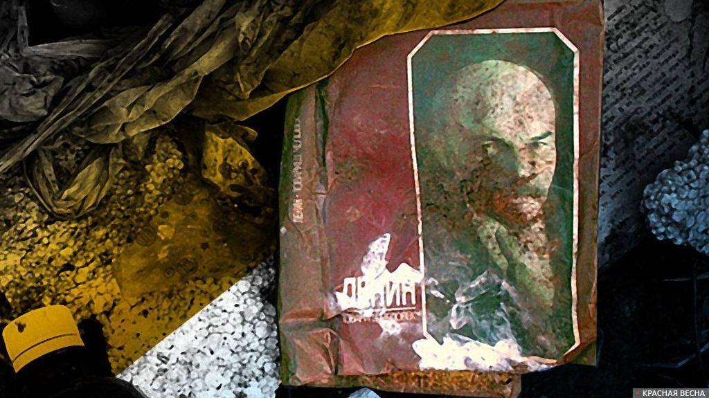 Забытый Ленин