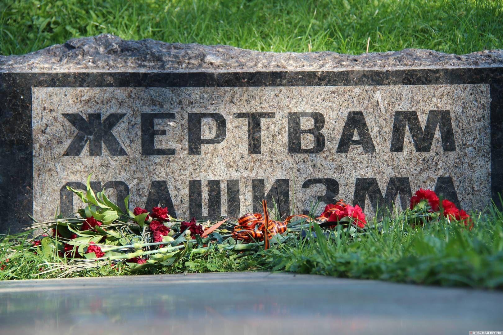 Монумент Жертвам фашизма. Донецк. ДНР. 13.09.2016