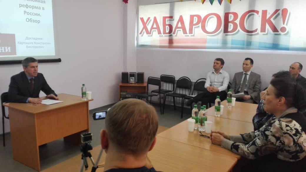 Конференция о последствиях пенсионной реформы. Хабаровск
