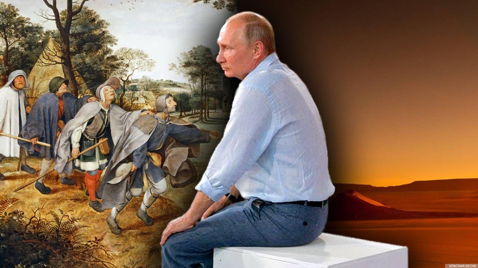 Путин помогает
