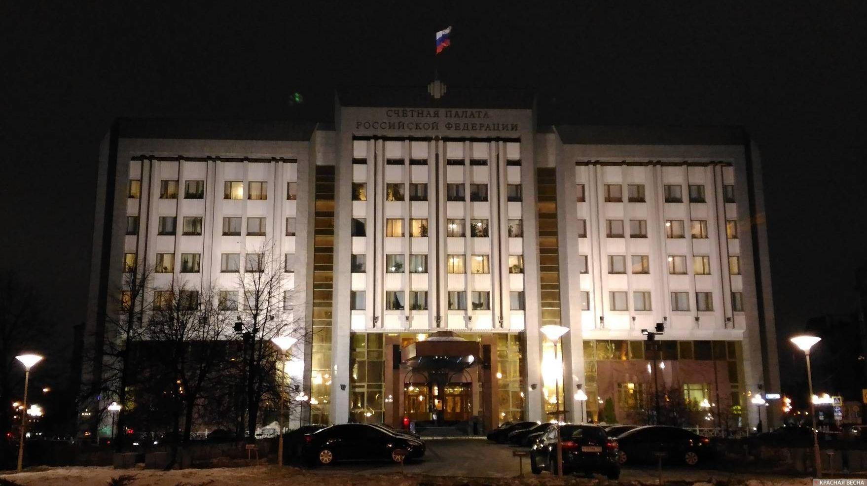 Москва. Счетная палата РФ