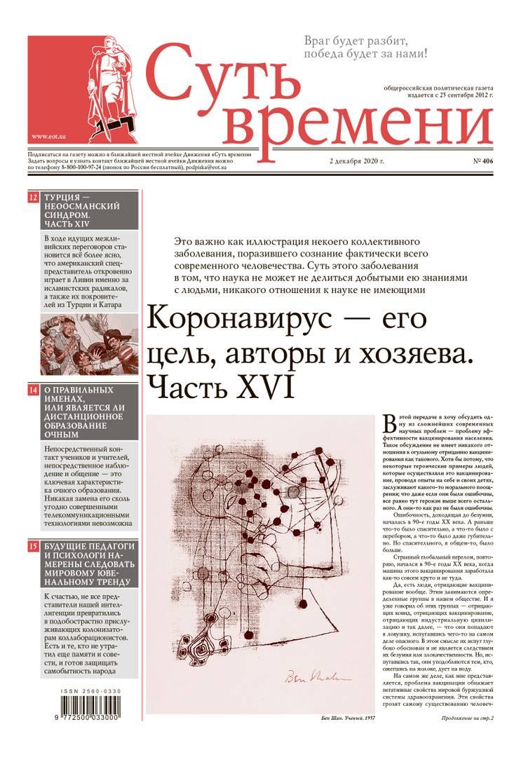 406-й номер газеты «Суть времени»