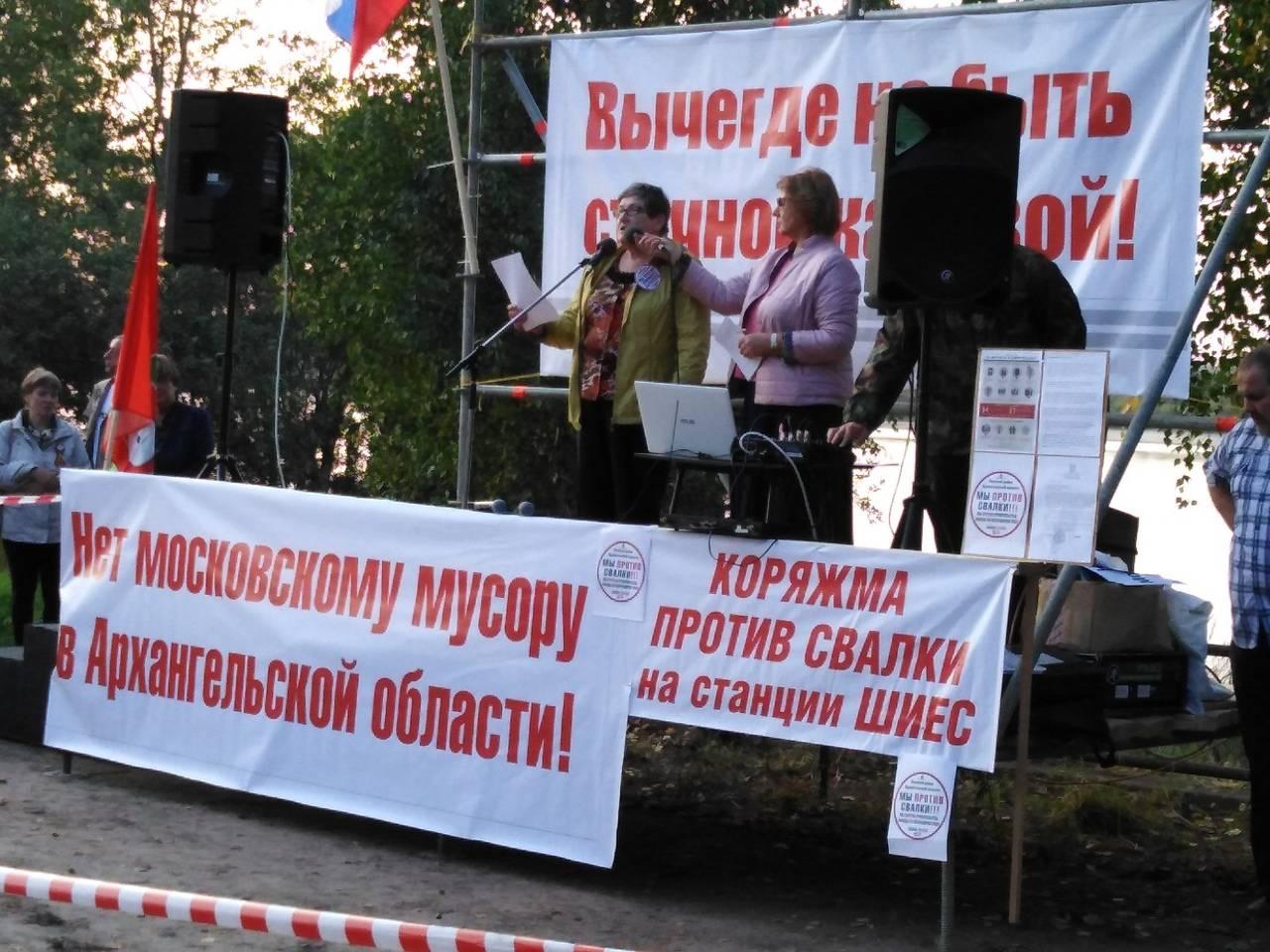 митинг в Коряжме против ввоза московского мусора