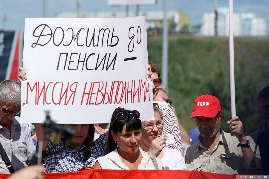 Митинг против пенсионной реформы, 2018 год