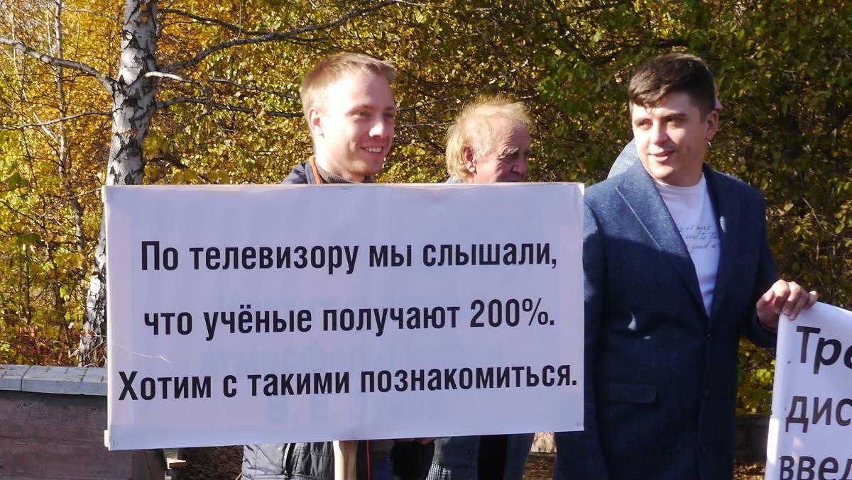 Пикет сотрудников ТНЦ СО РАН
