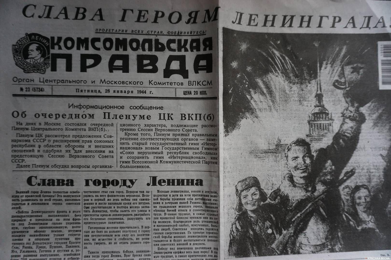 Фрагмент первой страницы ретрономера «Комсомольской правды» от 28 января 1944 года. 27.01.2019